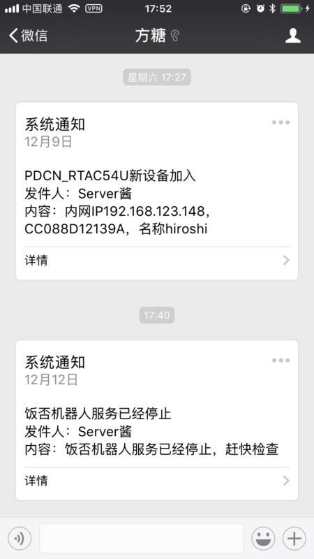 轻量级服务监控,预警信息发送到微信